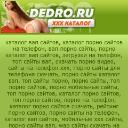 dedro.ru