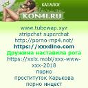 kon4i.ru
