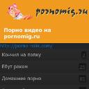 pornomig.ru