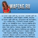 wapzag.ru