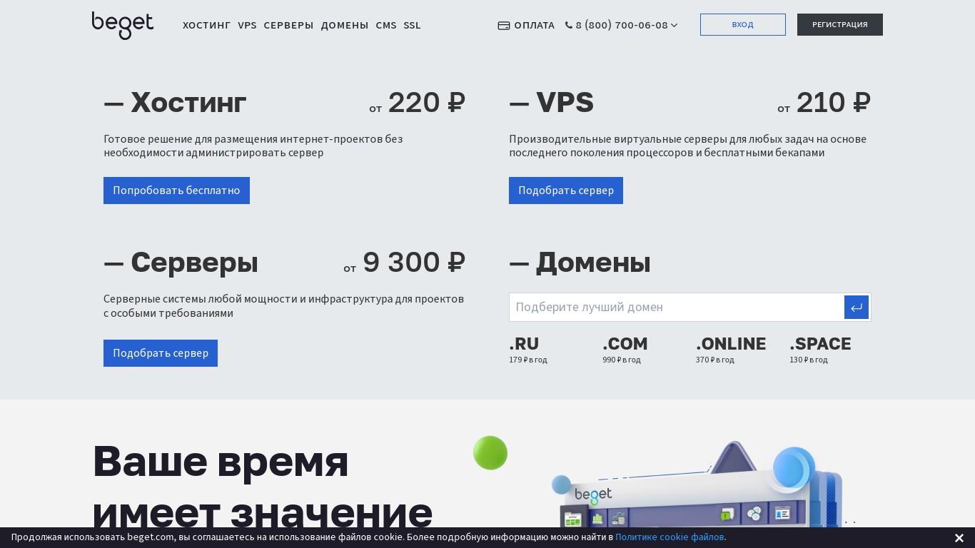 Качественный и недорогой хостинг сайтов Beget