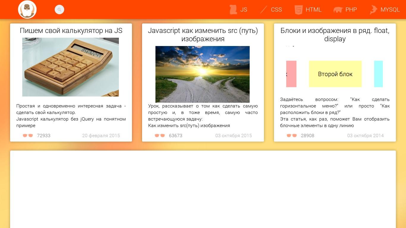 Уроки для вебмастеров от GoHTML