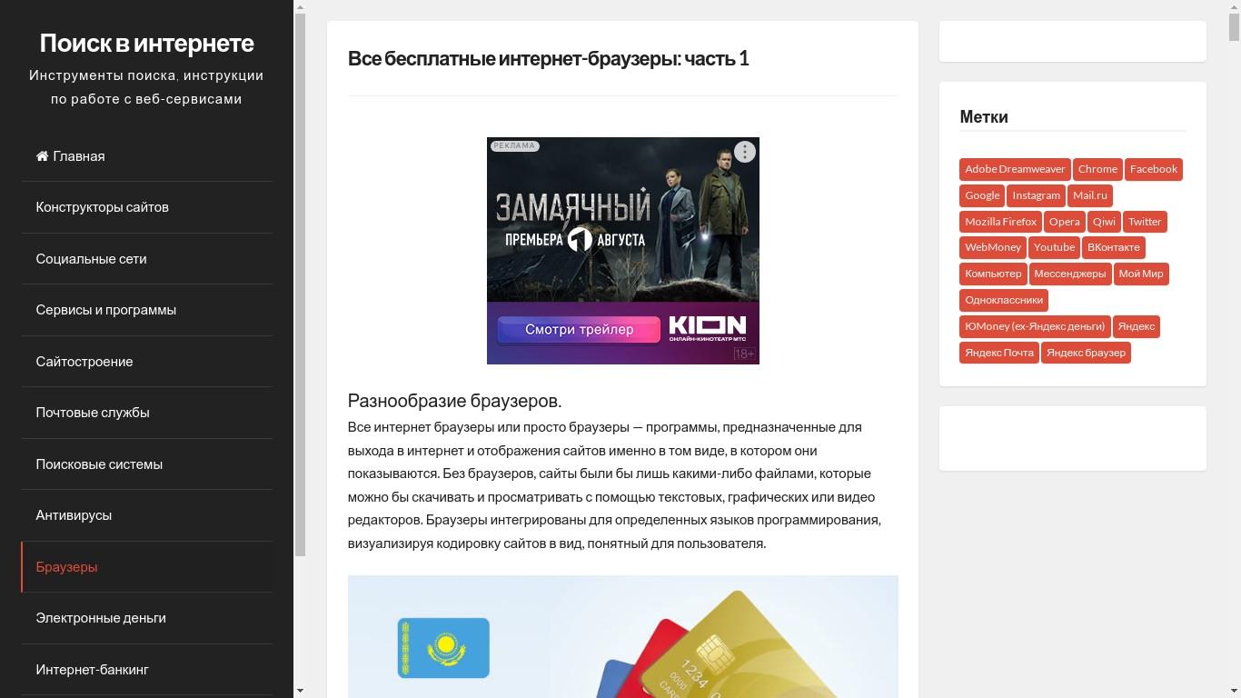 Бесплатные интернет браузеры