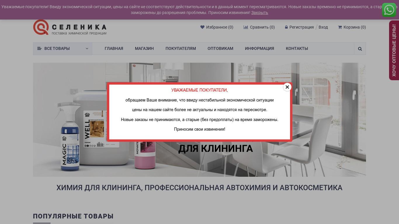 Компания Селеника: Создание сайтов. Продвижение сайтов, SEO.