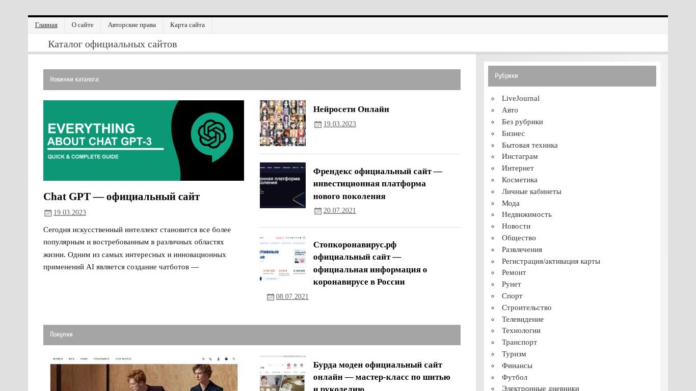 Официальные сайт в интернете