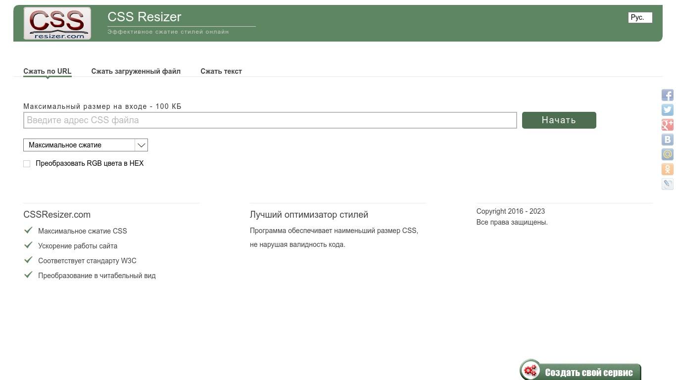 Бесплатный сервис по сжатию CSS