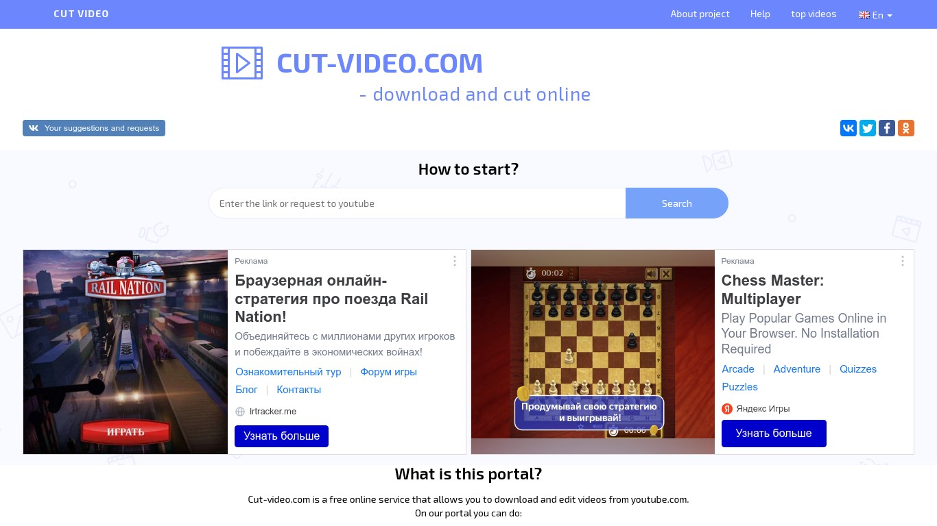 Онлайн сервис для работы с видео