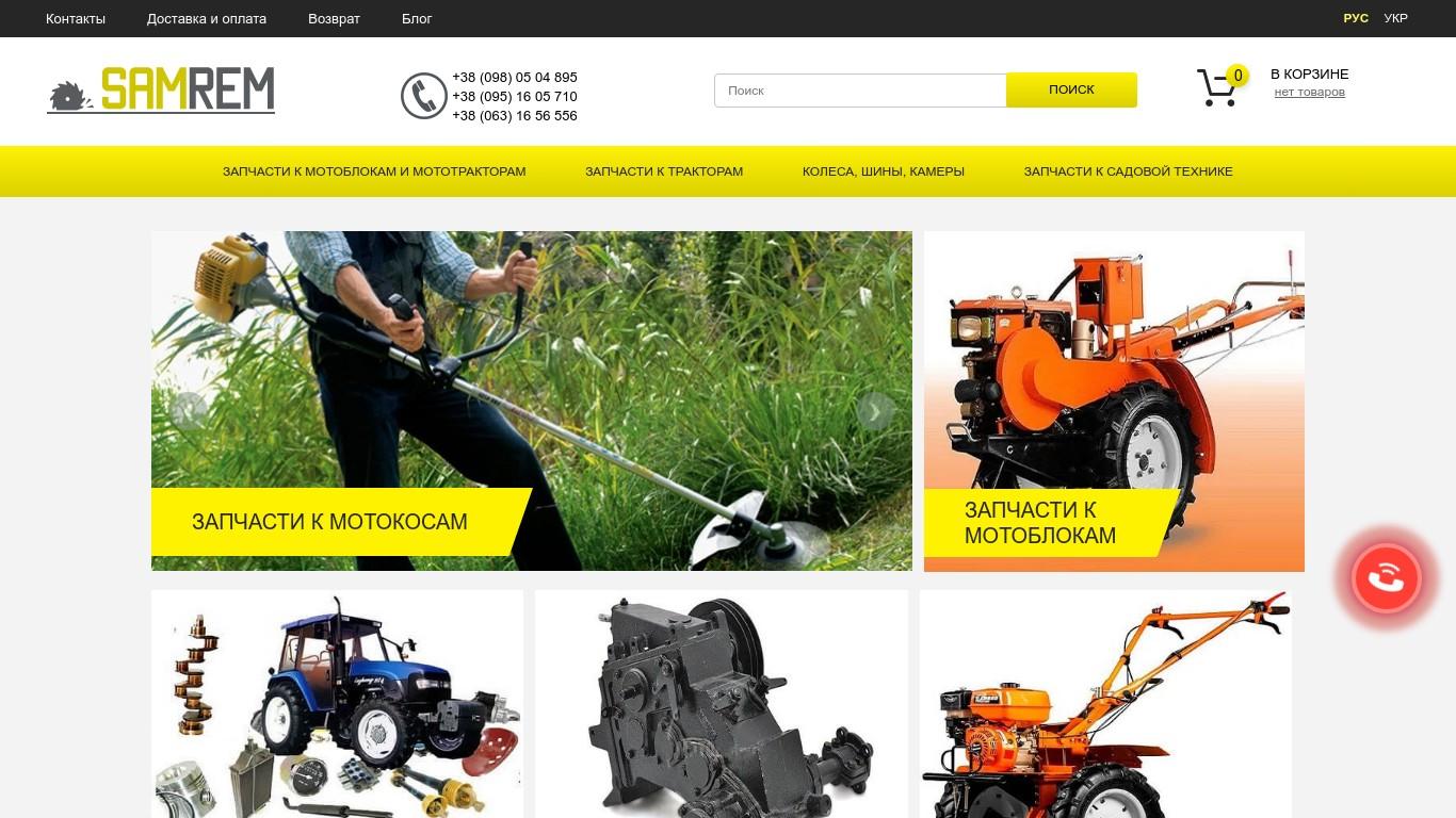 Специализированный интернет-магазин строительной техники СамРем