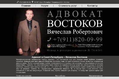 """Advokatvostokov.ru"" - адвокат (Санкт-Петербург)"