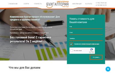 """Buhstart.ru"" - доверительная бухгалтерия"