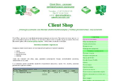 """""""Client Shop"""" - автоматизация розничной торговли, программное обеспечение"""
