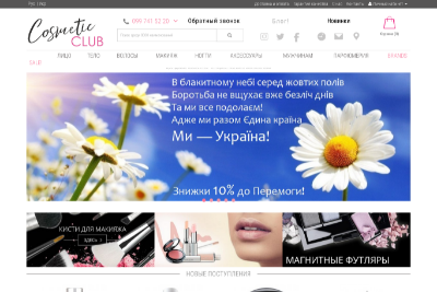 """Cosmetic-Club"" - интернет-магазин косметики"