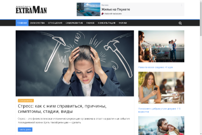 """""""ExtraMan"""" - мужской журнал, отношения, знакомства, бизнес"""