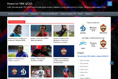 ПФК ЦСКА - новости клуба