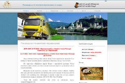 """""""Posylka.in.ua"""" - пасажирські та вантажні перевезення"""