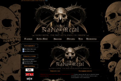 """Radio-metal.com.ua"" - онлайн радіо"