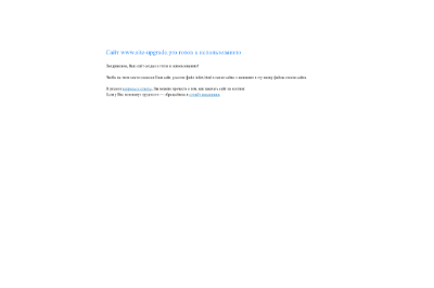 """""""Site-upgrade.pro"""" - доработка сайта, модернизация и улучшение"""