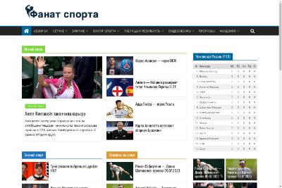 """""""Фанат спорта"""" - все о спорте"""