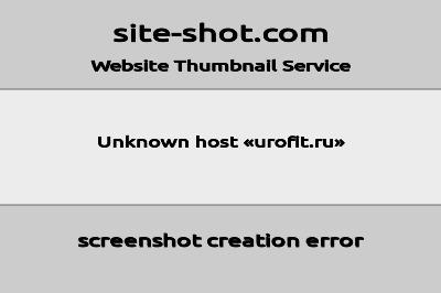 """Urofit.ru"" - интернет-магазин мужской аптеки"