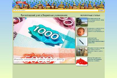 """""""Vkaznu.ru"""" - бухгалтерский учет в бюджетных учреждениях"""