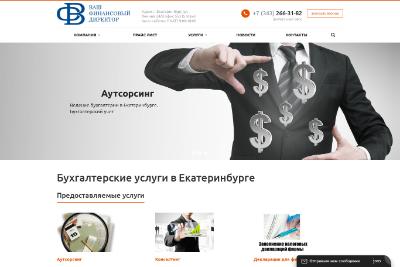 """""""Finansist-ekb.ru"""" - ваш финансовый директор"""