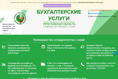 """""""Деловой Союз"""" - услуги бухгалтерского аутсорсинга или удаленного бухгалтера"""