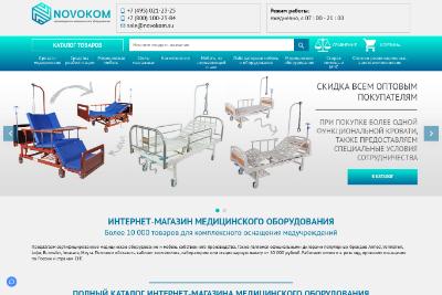 """""""Новоком"""" - медицинское оборудование от производителя"""
