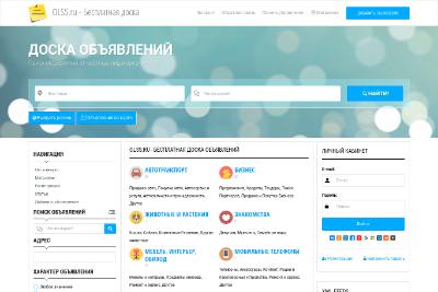 """""""Olss.ru"""" - доска объявлений для частных лиц и организаций"""