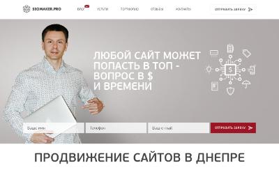 """""""SeoMaker"""" - комплексное продвижение сайтов"""