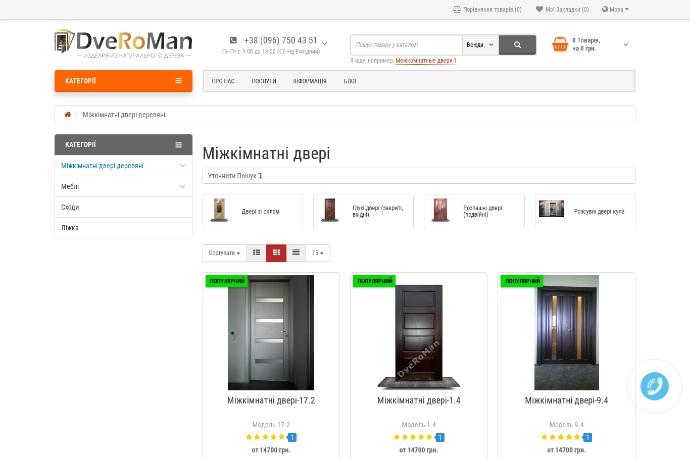 """""""Dveroman.com"""" - межкомнатные двери Киев"""