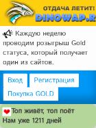 Скриншот сайта dinowap.ru