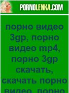 Скриншот сайта pornolenka.com