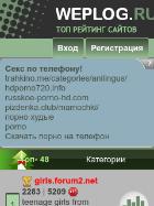 Скриншот сайта weplog.ru