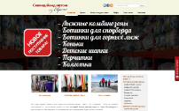 second-opt.ru