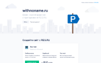 withnoname.ru