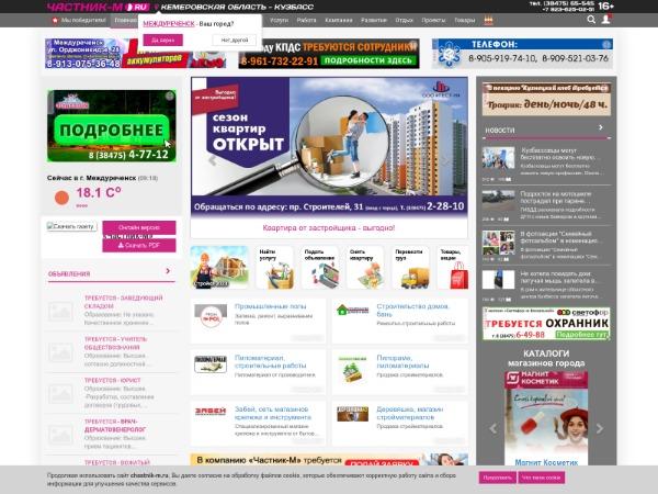 скриншот сайта частник-м