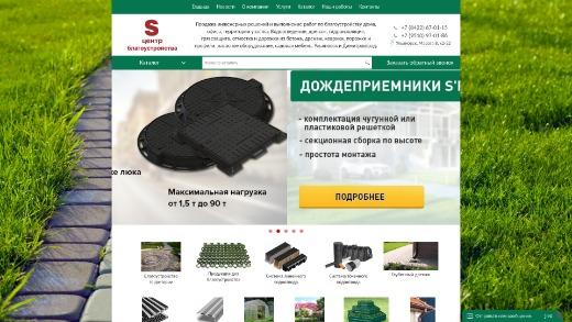 Скриншот http://центр-благоустройства.рф/