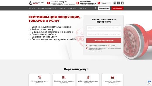 Скриншот http://aliansexpert.ru