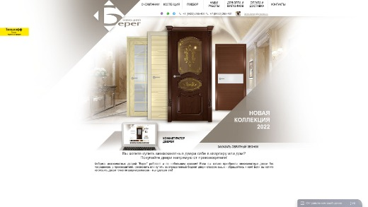Скриншот http://dveribereg.ru