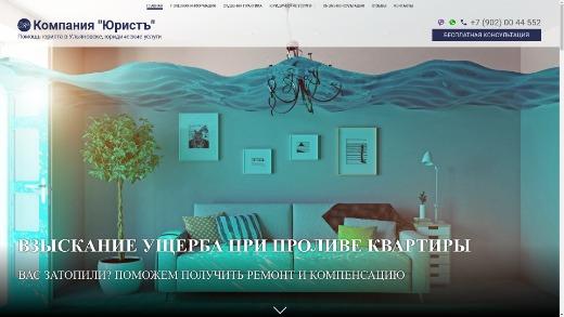 Скриншот http://jurist-ul.ru/