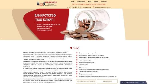 Скриншот http://mediator73.ru