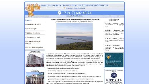 Скриншот http://ozpp73.ru