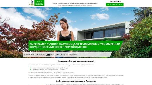 Скриншот http://trimmer-leska-katushka.ru/