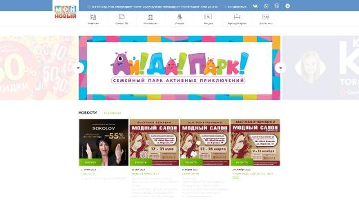 Скриншот https://мойновый.рф