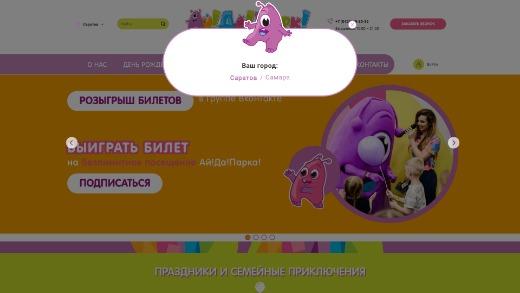 Скриншот https://aidapark.ru