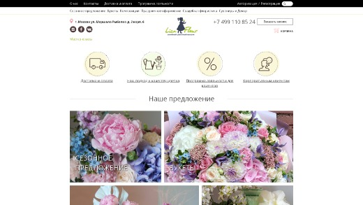 Скриншот https://lizafleur.ru
