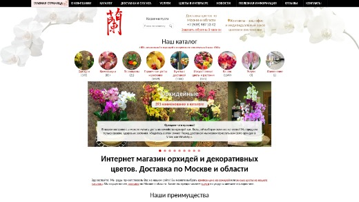 Скриншот https://orchidea-shop.ru