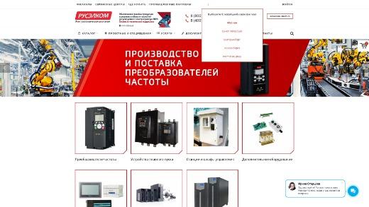 Скриншот https://ruselkom.ru