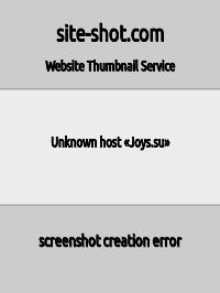 Скриншот сайта Joys.su