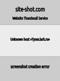 Скриншот сайта Tysex.lark.ru